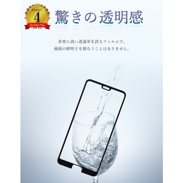 huawei p20 pro 保護フィルム ガラスフィルム 強化 全面 3d 液晶保護フィルム ブルーライト ガラス ファーウェイ kintsu 09