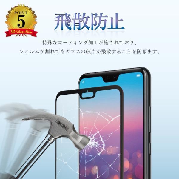 huawei p20 pro 保護フィルム ガラスフィルム 強化 全面 3d 液晶保護フィルム ブルーライト ガラス ファーウェイ kintsu 10