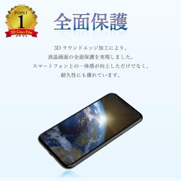 iphone xs 保護フィルム ガラス 全面 3D iphone x ガラスフィルム 日本製 液晶保護 ブルーライトカット スマホフィルム アイフォンxs 携帯フィルム|kintsu|05
