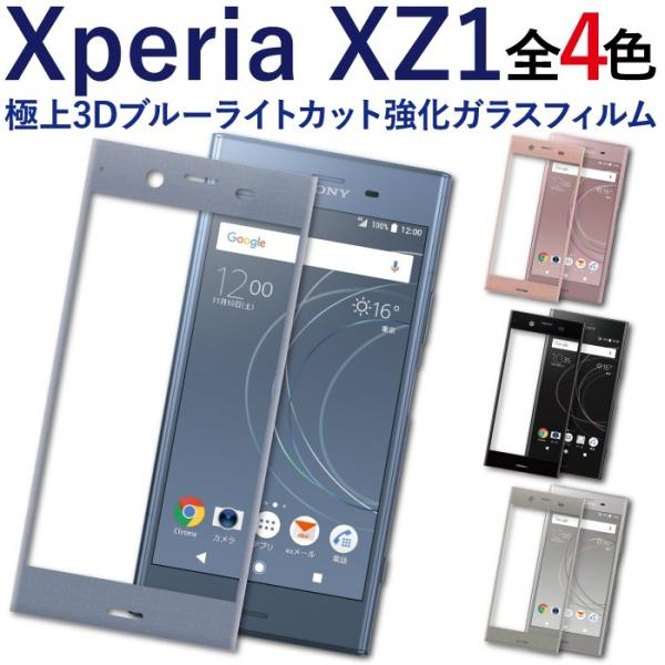 xperia xz1 保護フィルム 液晶保護フィルム ブルーライトカット ガラスフィルム スマホフィルム エクスペリア 携帯フィルム 全面 3d kintsu