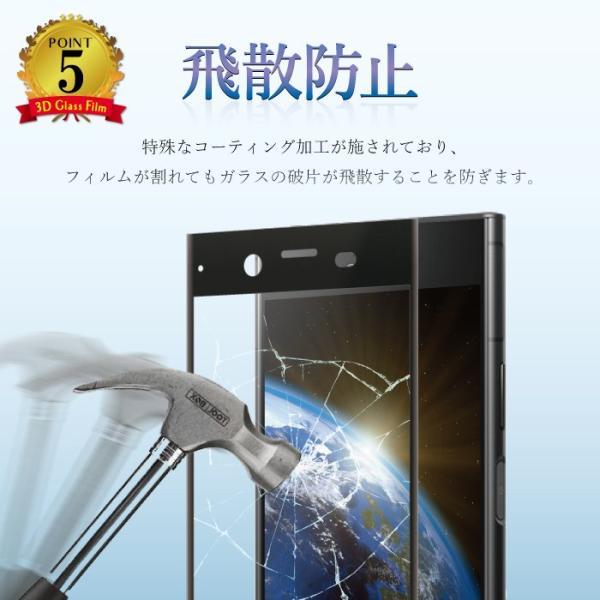 xperia xz1 保護フィルム 液晶保護フィルム ブルーライトカット ガラスフィルム スマホフィルム エクスペリア 携帯フィルム 全面 3d kintsu 12