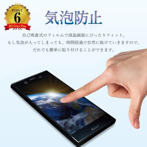 xperia xz1 保護フィルム 液晶保護フィルム ブルーライトカット ガラスフィルム スマホフィルム エクスペリア 携帯フィルム 全面 3d kintsu 13