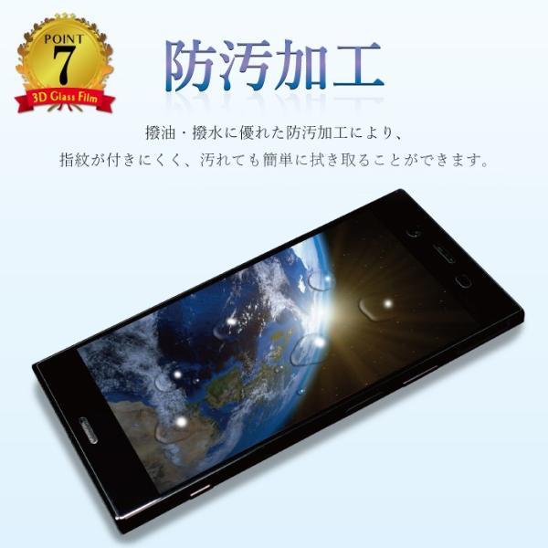 xperia xz1 保護フィルム 液晶保護フィルム ブルーライトカット ガラスフィルム スマホフィルム エクスペリア 携帯フィルム 全面 3d kintsu 14