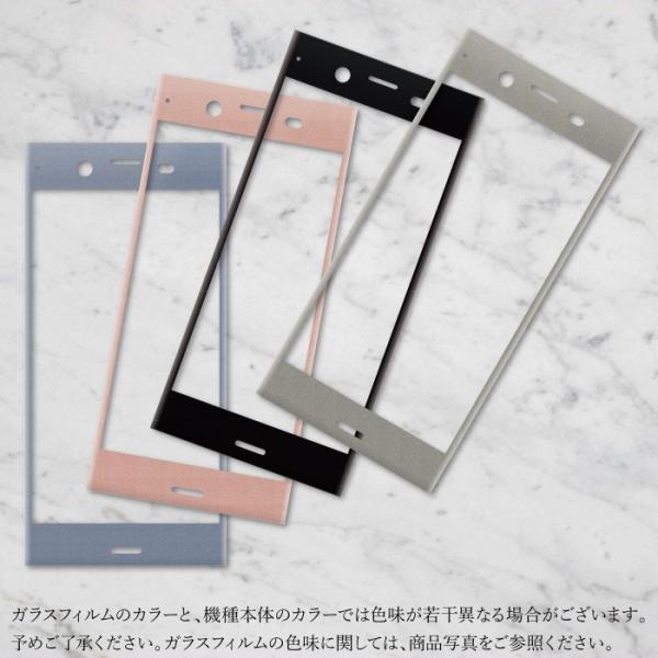 xperia xz1 保護フィルム 液晶保護フィルム ブルーライトカット ガラスフィルム スマホフィルム エクスペリア 携帯フィルム 全面 3d kintsu 15