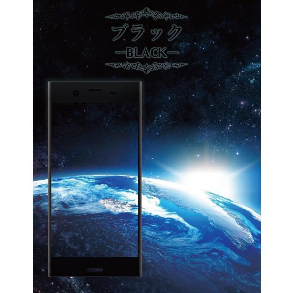xperia xz1 保護フィルム 液晶保護フィルム ブルーライトカット ガラスフィルム スマホフィルム エクスペリア 携帯フィルム 全面 3d kintsu 04