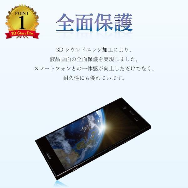 xperia xz1 保護フィルム 液晶保護フィルム ブルーライトカット ガラスフィルム スマホフィルム エクスペリア 携帯フィルム 全面 3d kintsu 08