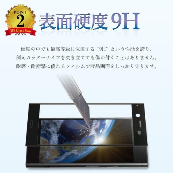 xperia xz1 保護フィルム 液晶保護フィルム ブルーライトカット ガラスフィルム スマホフィルム エクスペリア 携帯フィルム 全面 3d kintsu 09