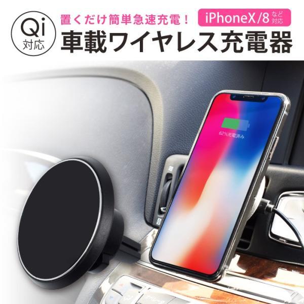 ワイヤレス充電器 qiワイヤレス充電 iphone8 iphonex 急速充電 アイフォン8 車載ホルダー galaxy 置くだけ kintsu