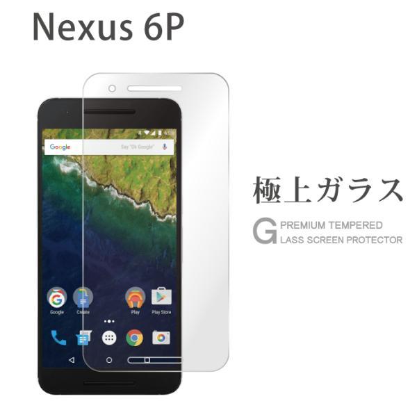 Nexus6p 保護フィルム ガラスフィルム 液晶保護フィルム スマホフィルム 携帯フィルム
