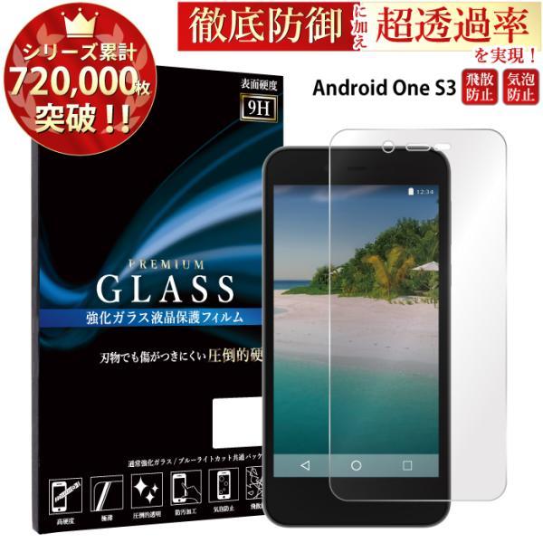 android one s3 保護フィルム アンドロイドワンs3 ワイモバイル ガラスフィルム 液晶保護フィルム スマホフィルム 携帯フィルム|kintsu