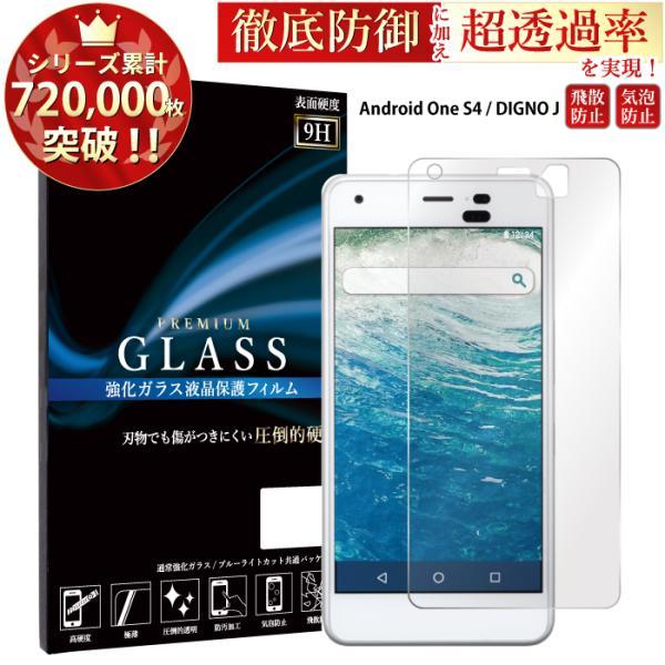 android one s4 アンドロイドワンs4 digno j 704kc 保護フィルム ガラスフィルム 液晶保護フィルム スマホフィルム 携帯フィルム 強化ガラス kintsu