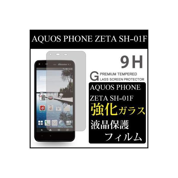 AQUOS PHONE ZETA SH-01F 保護フィルム ガラスフィルム 液晶保護フィルム スマホフィルム 携帯フィルム