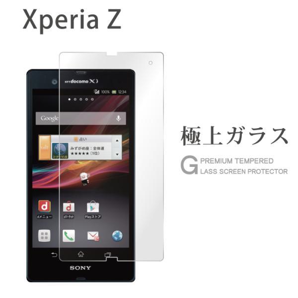 Xperia Z SO-02E 保護フィルム ガラスフィルム 液晶保護フィルム スマホフィルム 携帯フィルム