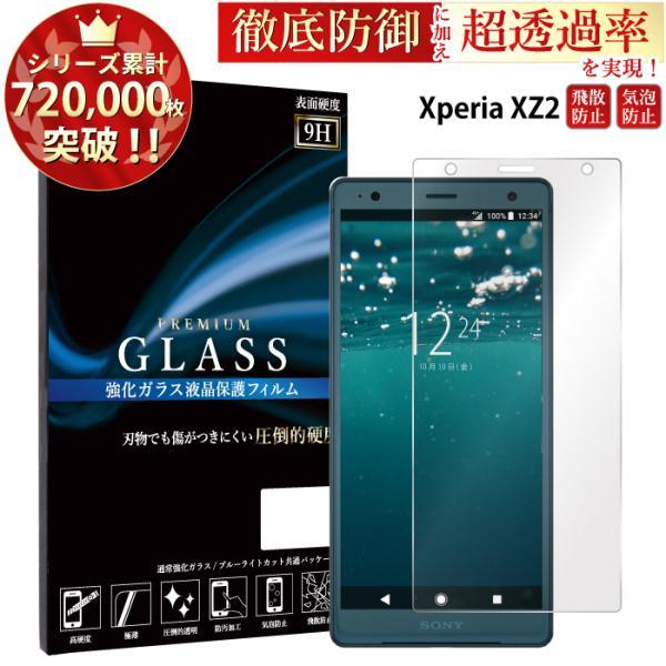 xperia xz2 保護フィルム ガラスフィルム 液晶保護フィルム スマホフィルム 携帯フィルム 強化ガラス|kintsu