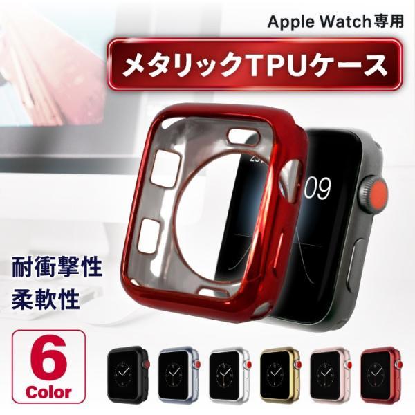 アップルウォッチ カバー 42mm 38mm apple watch ケース 耐衝撃 おしゃれ 高級 tpu メッキ加工 メタリック 光沢|kintsu