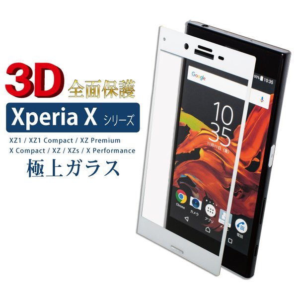 xperia xz1 液晶保護フィルム ガラスフィルム 強化ガラス 全面保護 携帯フィルム エクスペリア XZs XZ kintsu