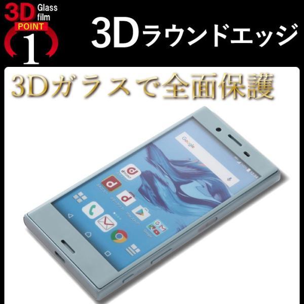 xperia xz1 液晶保護フィルム ガラスフィルム 強化ガラス 全面保護 携帯フィルム エクスペリア XZs XZ kintsu 02