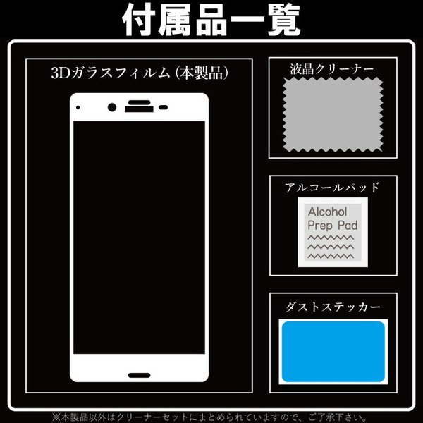 xperia xz1 液晶保護フィルム ガラスフィルム 強化ガラス 全面保護 携帯フィルム エクスペリア XZs XZ kintsu 13