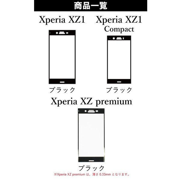 xperia xz1 液晶保護フィルム ガラスフィルム 強化ガラス 全面保護 携帯フィルム エクスペリア XZs XZ kintsu 14