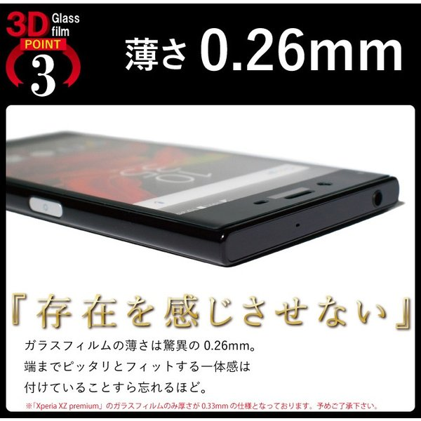 xperia xz1 液晶保護フィルム ガラスフィルム 強化ガラス 全面保護 携帯フィルム エクスペリア XZs XZ kintsu 06