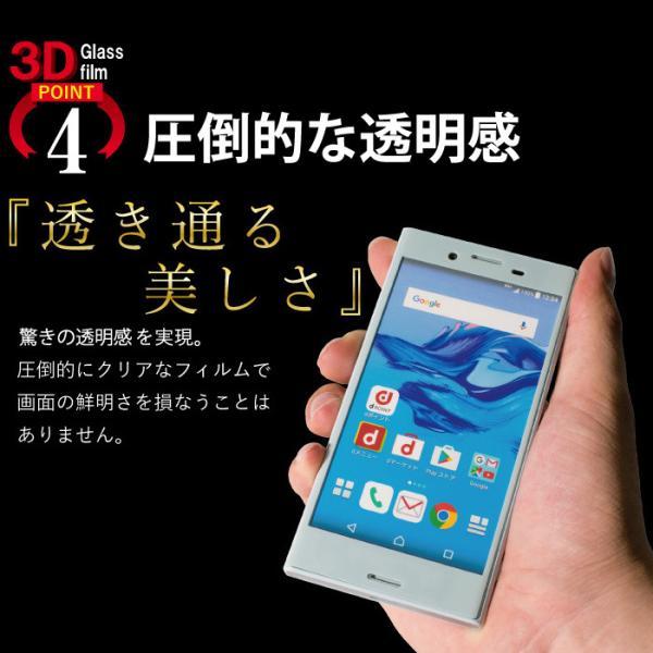 xperia xz1 液晶保護フィルム ガラスフィルム 強化ガラス 全面保護 携帯フィルム エクスペリア XZs XZ kintsu 07