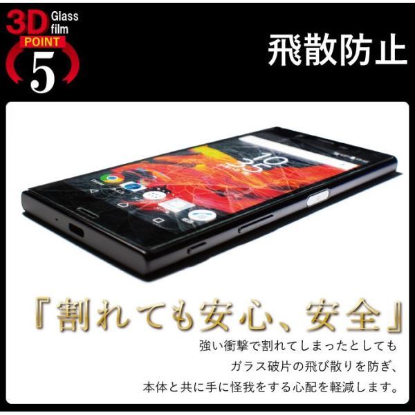 xperia xz1 液晶保護フィルム ガラスフィルム 強化ガラス 全面保護 携帯フィルム エクスペリア XZs XZ kintsu 08