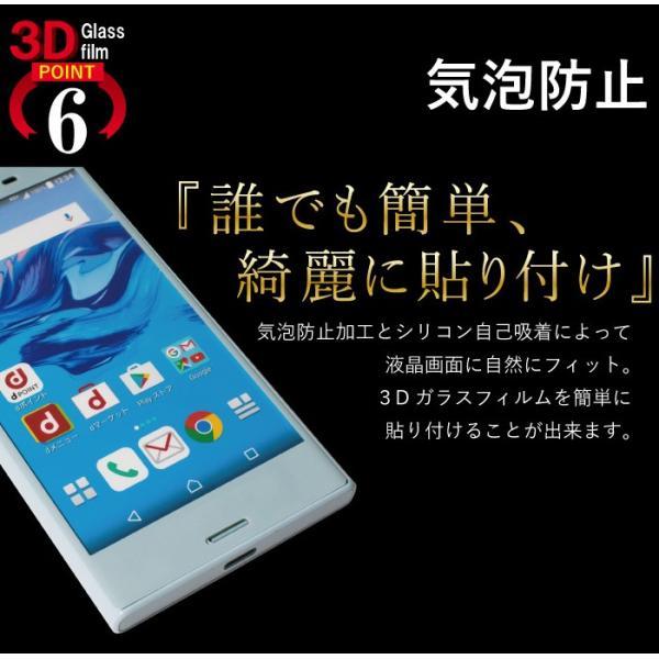 xperia xz1 液晶保護フィルム ガラスフィルム 強化ガラス 全面保護 携帯フィルム エクスペリア XZs XZ kintsu 09