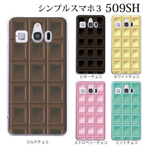 スマホケース 509SH シンプルスマホ3 509sh ケース カバー チョコレート 板チョコ TYPE2|kintsu