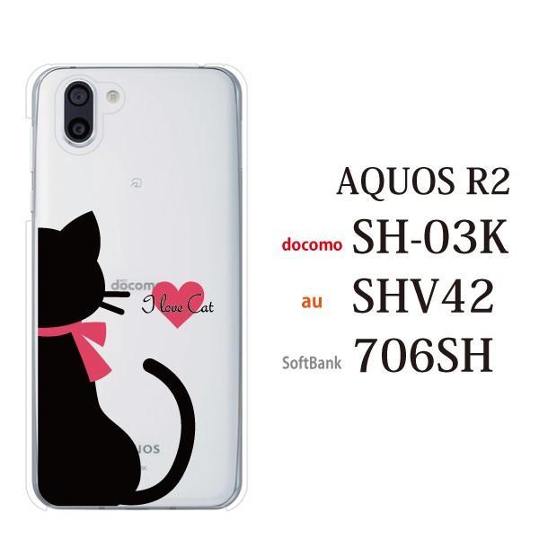 スマホケース ハードケース aquos r2 ケース スマホカバー おしゃれ アクオスr2 カバー aquos携帯カバー I Love Cat ネコ クリア kintsu