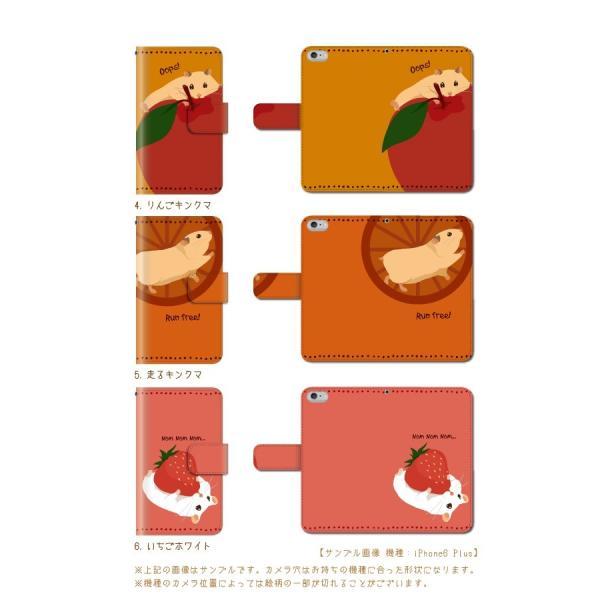 スマホケース 手帳型 arrows u ケース 携帯ケース スマホカバー アローズ ユー カバー 801fj ソフトバンク ハムスター kintsu 03
