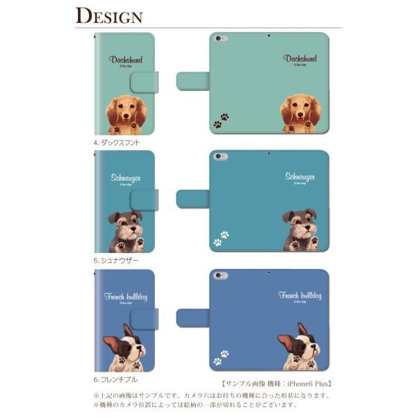 スマホケース 手帳型 らくらくスマホケース らくらくフォン4 携帯ケース スマホカバー ケース f04j 犬 動物|kintsu|03