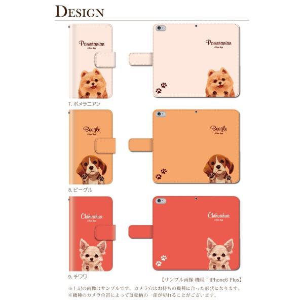 スマホケース 手帳型 らくらくスマホケース らくらくフォン4 携帯ケース スマホカバー ケース f04j 犬 動物|kintsu|04