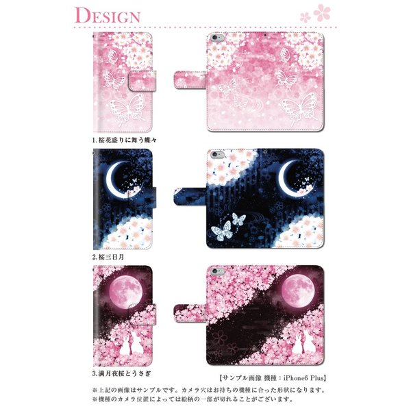 iPhone 6 plus ケース 手帳型 桜 花 和柄 カバー kintsu 02