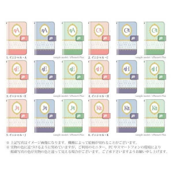 iPhone6s plus iPhone6 plus ケース アイフォン6s 手帳型ケース/イニシャル 頭文字 マカロン 薔薇|kintsu|03