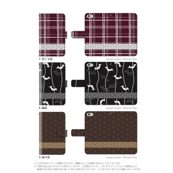 iPhone6 Plus ケース 手帳型 スマホケース カバー / 浴衣 着物 和柄 kintsu 04
