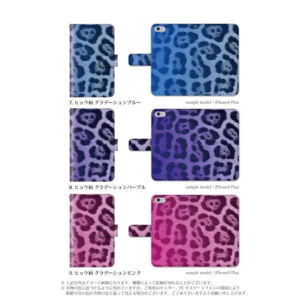 スマホケース 手帳型 iphone7 ケース アイフォン7 携帯ケース 手帳 ケータイのケース アイホン おしゃれ ヒョウ|kintsu|04
