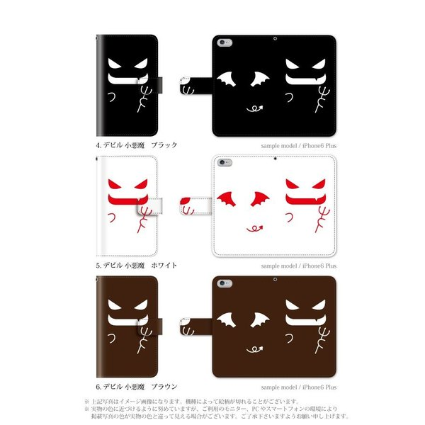 手帳型ケース iPod TOUCH 5 6 おもしろケース / デビル 小悪魔 for iPod TOUCH 第5 6世代 手帳 ケース カバー|kintsu|03