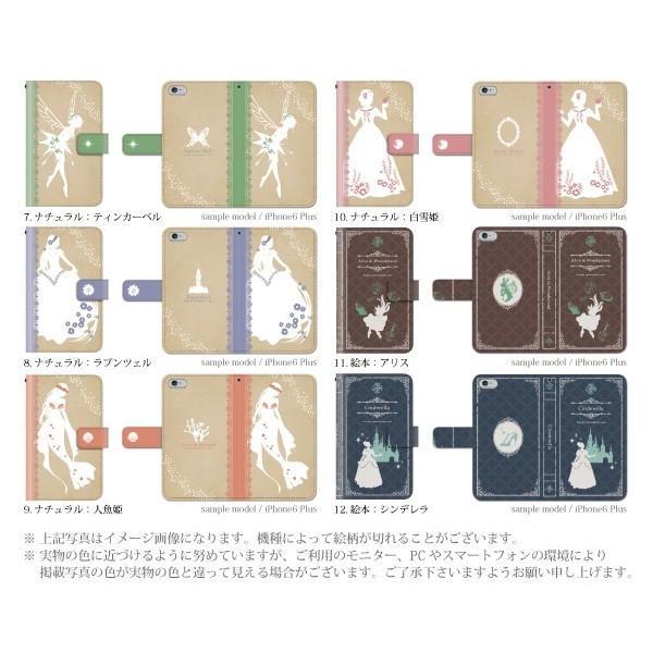 手帳型ケース iPod TOUCH 5 6 ケース / ファンタジー 童話 絵本 /iPod TOUCH 第5 6世代  手帳型カバー ケース カバー|kintsu|03