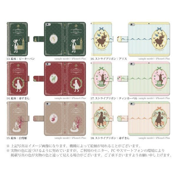 手帳型ケース iPod TOUCH 5 6 ケース / ファンタジー 童話 絵本 /iPod TOUCH 第5 6世代  手帳型カバー ケース カバー|kintsu|04