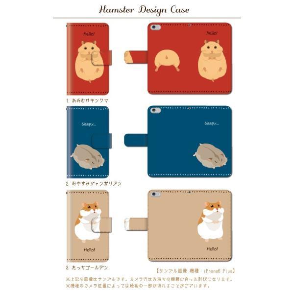 スマホケース 手帳型 アンドロイドワンs3 ワイモバイルスマホカバー 携帯ケース スマホカバー android one ハムスター|kintsu|02