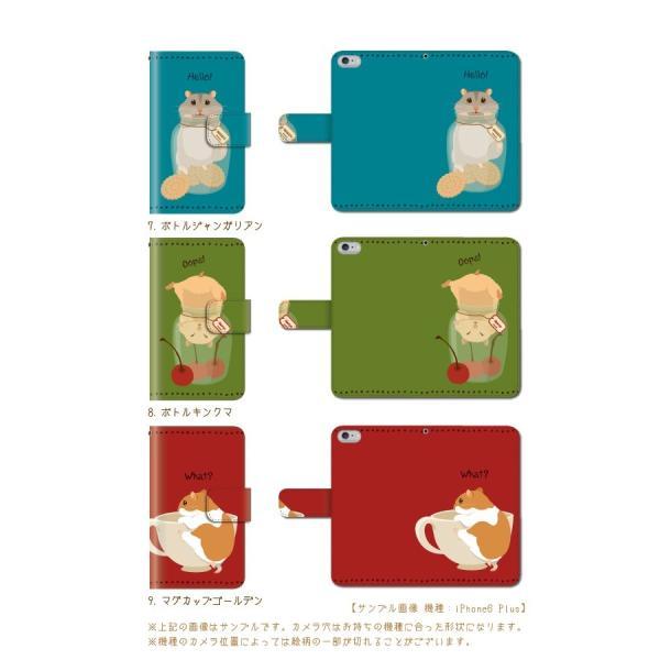 スマホケース 手帳型 アンドロイドワンs3 ワイモバイルスマホカバー 携帯ケース スマホカバー android one ハムスター|kintsu|04