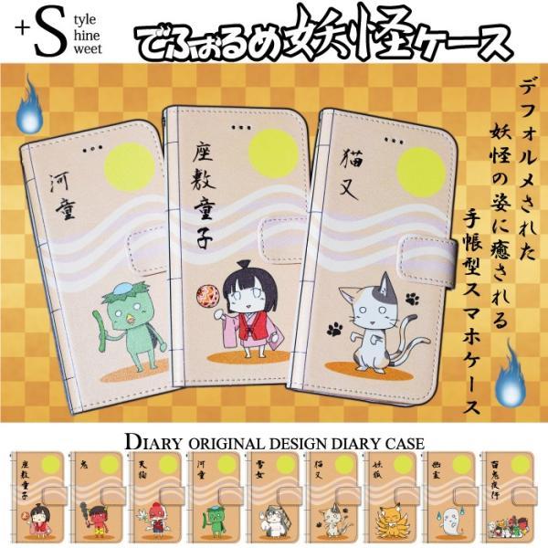 Galaxy S5 SC-04F スマホケース 手帳型 カバー 妖怪 おばけ キャラ|kintsu
