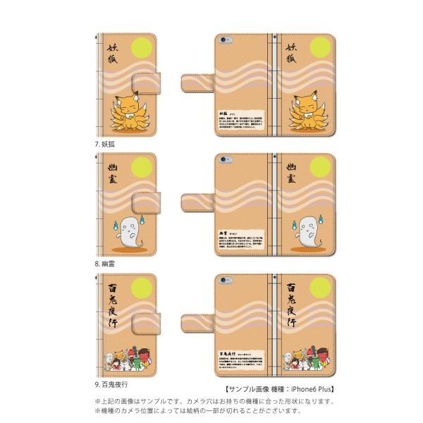 Galaxy S5 SC-04F スマホケース 手帳型 カバー 妖怪 おばけ キャラ|kintsu|04