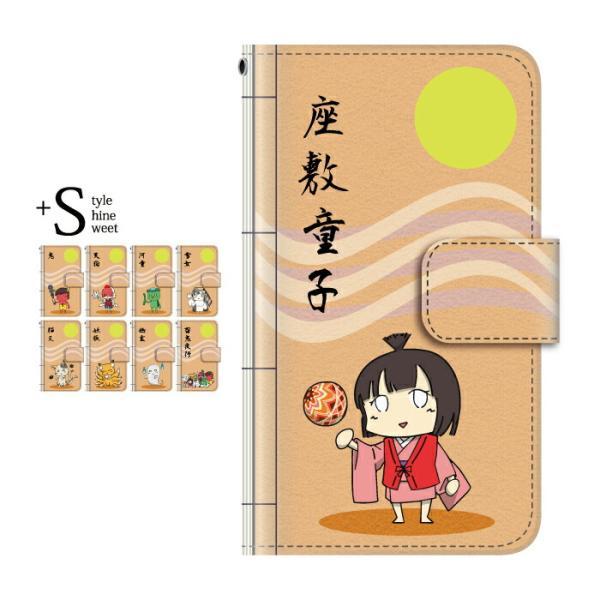 スマホケース 手帳型 galaxy note8 ケース ギャラクシーノート8 scv37 携帯ケース スマホカバー おもしろ キャラクター kintsu