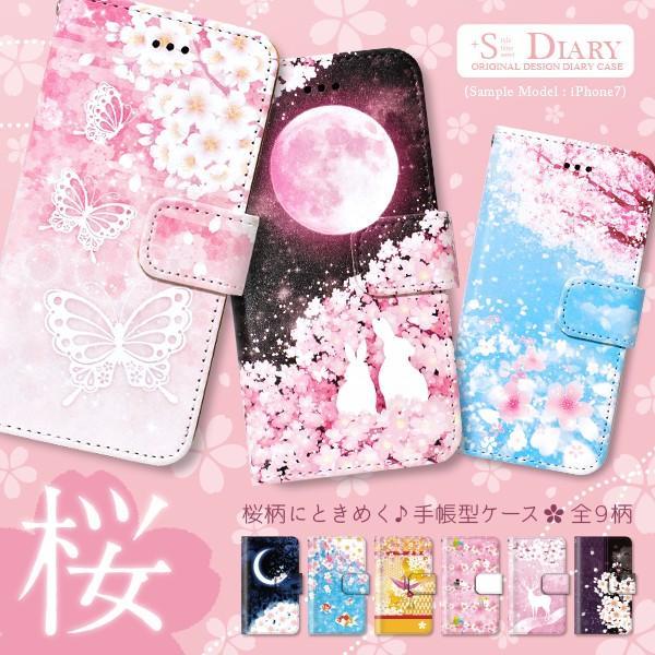 AQUOS SERIE SHL25 ケース 手帳型 桜 花 和柄 カバー