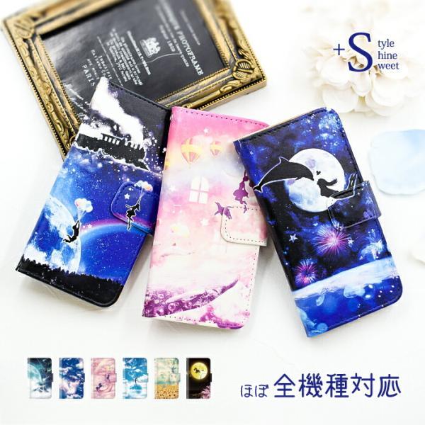 スマホケース 手帳型 全機種対応 iphone8 iPhone XR AQUOS r3 sense2 ケース Xperia xz3 xz2 GALAXY S10 携帯ケース アンドロイド 宇宙|kintsu