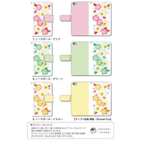 スマホケース 手帳型 全機種対応 iphone8 iPhone XR AQUOS r3 sense2 ケース Xperia 1 ace xz3 xz2 GALAXY S10 携帯ケース アンドロイド 花柄|kintsu|04