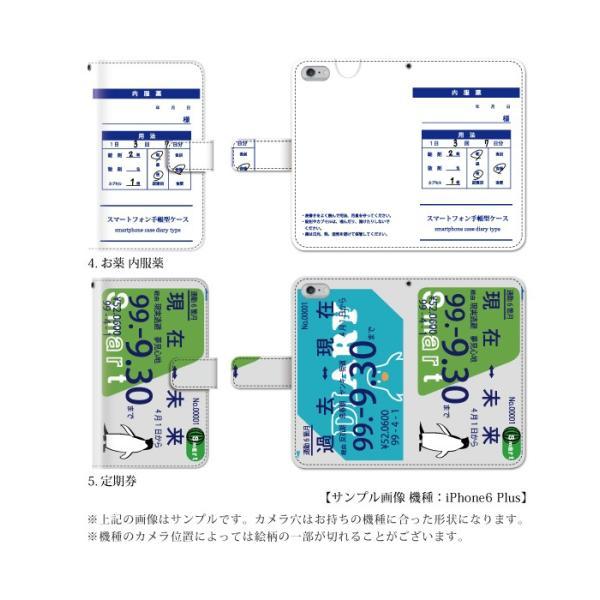 スマホケース 手帳型 全機種対応 iphone8 iPhone XR AQUOS r3 sense2 ケース Xperia 1 ace xz3 xz2 GALAXY S10 携帯ケース アンドロイド おもしろ|kintsu|03