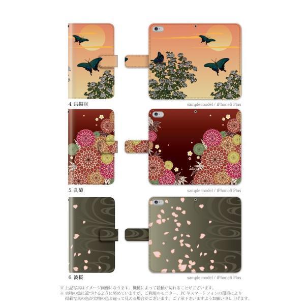 スマホケース 手帳型 全機種対応 iphone8 iPhone XR AQUOS r3 sense2 ケース Xperia 1 ace xz3 xz2 GALAXY S10 携帯ケース アンドロイド 和柄|kintsu|03