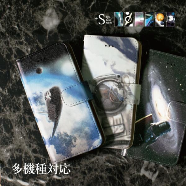 スマホケース 手帳型 全機種対応 iphone8 iPhone XR AQUOS r3 sense2 ケース Xperia 1 ace xz3 xz2 GALAXY S10 携帯ケース アンドロイド 宇宙|kintsu